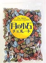 月の小石チョコ240g×1袋
