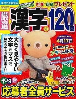 厳選漢字120問 2020年 03 月号 [雑誌]