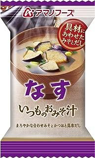 アマノフーズ フリーズドライ 味噌汁 いつものおみそ汁 なす 9.5g×30食セット (即席 味噌汁)