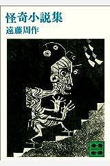 怪奇小説集 (講談社文庫) Kindle版