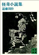 表紙: 怪奇小説集 (講談社文庫) | 遠藤周作