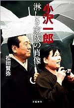 表紙: 小沢一郎 淋しき家族の肖像 | 松田賢弥