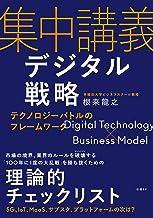 表紙: 集中講義デジタル戦略 テクノロジーバトルのフレームワーク | 根来 龍之