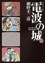 表紙: 電波の城(21) (ビッグコミックス) | 細野不二彦
