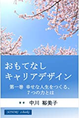 おもてなしキャリアデザイン: 第一巻 幸せな人生をつくる、7つの力とは (SONORI e-books) Kindle版