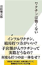 表紙: ワクチンは怖くない (光文社新書) | 岩田 健太郎