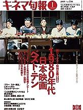 キネマ旬報 2019年 1月上旬特別号 No.1798