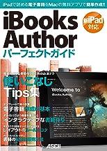 表紙: IBooks Authorパーフェクトガイド 2012 MacPeopleBooks | マックピープル編集部