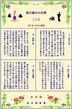 夏目漱石の世界 こころ 第三部(先生と遺書)