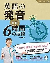 表紙: [音声DL付]英語の発音 直前6時間の技術 「しごとのミニマム英語」シリーズ | 小川 直樹