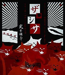 筋肉少女帯 LIVE Blu-ray『メジャーデビュー30周年記念オリジナルNew Album「ザ・シサ」リリース・ツアー final ライブ 完全版!!』...