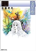 表紙: 佐藤史生コレクション 金星樹 | 佐藤 史生