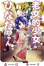 老女的少女ひなたちゃん 7巻 (ゼノンコミックス)