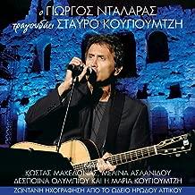 O Giorgos Dalaras Tragoudai Stavro Kougioumtzi (Live)