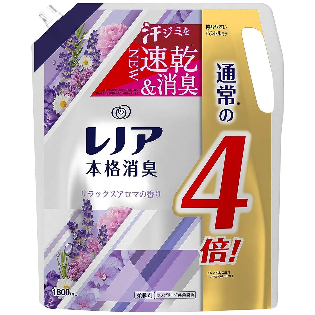 地獄湿気の多いハックレノア 本格消臭 柔軟剤 リラックスアロマ 詰め替え 約4倍(1800mL)