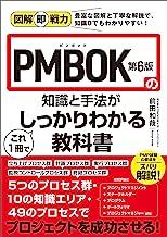 表紙: 図解即戦力 PMBOK第6版の知識と手法がこれ1冊でしっかりわかる教科書 | 株式会社TRADECREATE イープロジェクト 前田和哉