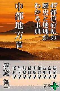 47都道府県の歴史と地理がわかる事典 中部地方篇 (幻冬舎plus+)