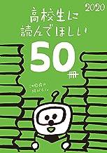 表紙: 高校生に読んでほしい50冊 2020 (新潮文庫) | 新潮文庫編集部