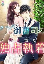 表紙: 【艶恋オフィスシリーズ】クールな御曹司の燃え滾る独占執着 (マカロン文庫) | 琴ふづき