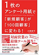表紙: 1枚のアンケート用紙で「新規顧客」が「100回顧客」に変わる! | 小林未千