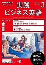 表紙: NHKラジオ 実践ビジネス英語 2020年 3月号 [雑誌] (NHKテキスト) | NHK出版 日本放送協会