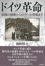 表紙: ドイツ革命 帝国の崩壊からヒトラーの登場まで | 池田浩士