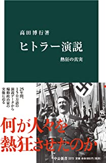 ヒトラー演説 熱狂の真実 (中公新書)