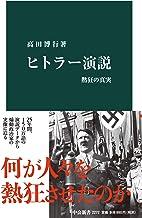 表紙: ヒトラー演説 熱狂の真実 (中公新書)   高田博行