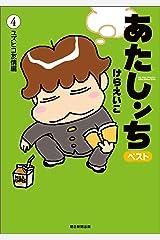 あたしンち ベスト(4) ユズヒコ友情編 Kindle版