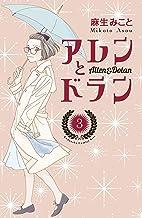 表紙: アレンとドラン(3) (Kissコミックス)   麻生みこと