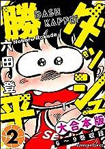【大合本版】ダッシュ勝平 (2) (ぶんか社コミックス)