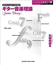 表紙: ギター音楽理論~ベーシックセオリー編~ | 矢萩秀明
