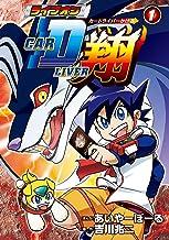 ライブオンCARDLIVER翔 1 (1) (ブンブンコミックスネクスト)