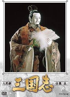 人形劇 三国志 全集 五 (新価格) [DVD]