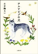 表紙: テルアビブの犬 (文春e-book) | 小手鞠るい