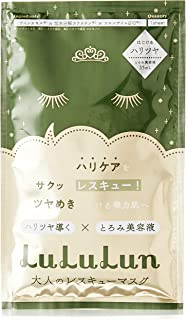 LuLuLun One Night Rescue Green (Brightening), 45 g