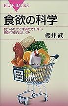 表紙: 食欲の科学 食べるだけでは満たされない絶妙で皮肉なしくみ (ブルーバックス)   櫻井武