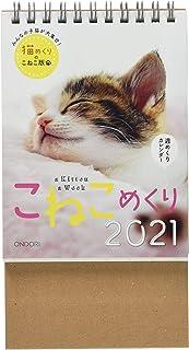 シーオーツー こねこめくり 2021年 カレンダー 卓上 CK-C21-03
