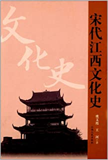 宋代江西文化史