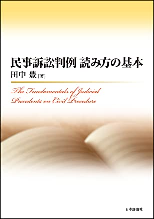 民事訴訟判例読み方の基本
