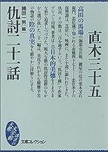 仇討二十一話 (文庫コレクション 大衆文学館)