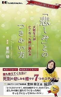 「悲しみ」とのつき合い方: 〜大切な人が亡くなった時に読む本〜