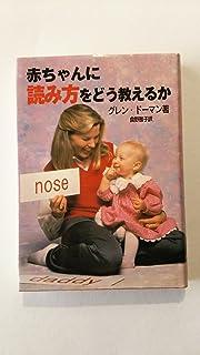 赤ちゃんに読み方をどう教えるか