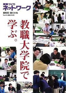 授業づくりネットワークNo.24―教職大学院で学ぶ。