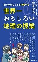 表紙: 世の中のしくみが氷解する 世界一おもしろい地理の授業 | 鈴木 達人