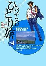 表紙: パチスロひとり旅 4巻 | 奥田渓竜