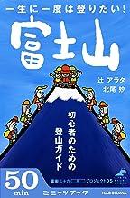 表紙: 一生に一度は登りたい! 富士山 初心者のための登山ガイド 富嶽三十六(冊)プロジェクト05 (カドカワ・ミニッツブック) | 辻 アラタ