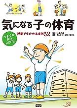 表紙: 気になる子の体育 つまずき解決BOOK 授業で生かせる実例52 教育ジャーナル選書   清水由