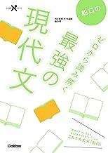 表紙: 船口のゼロから読み解く最強の現代文 (大学受験Nシリーズ) | 船口 明