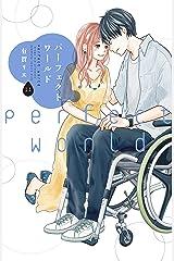 パーフェクトワールド(11) (Kissコミックス) Kindle版